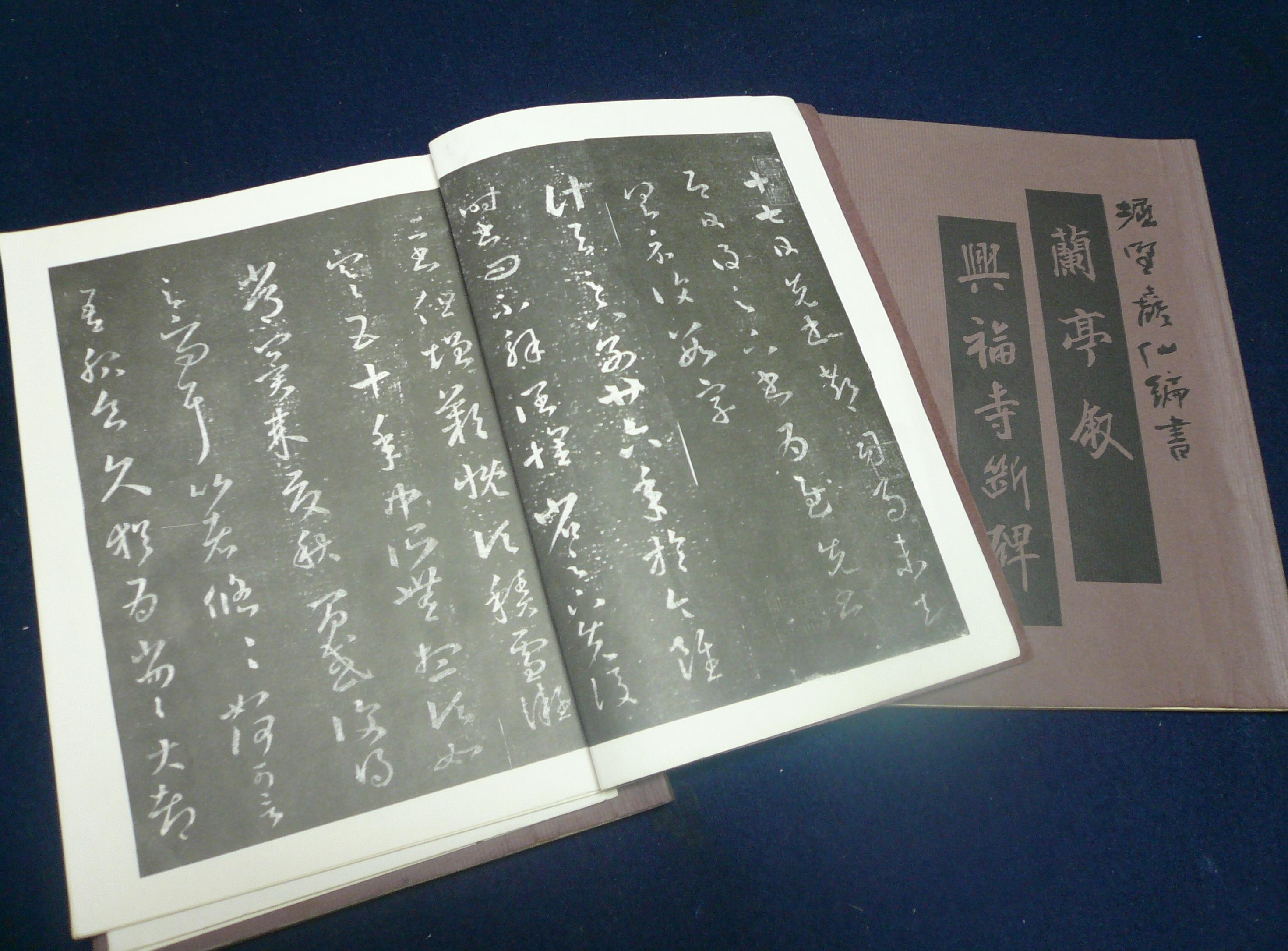 書道学校時代の教科書