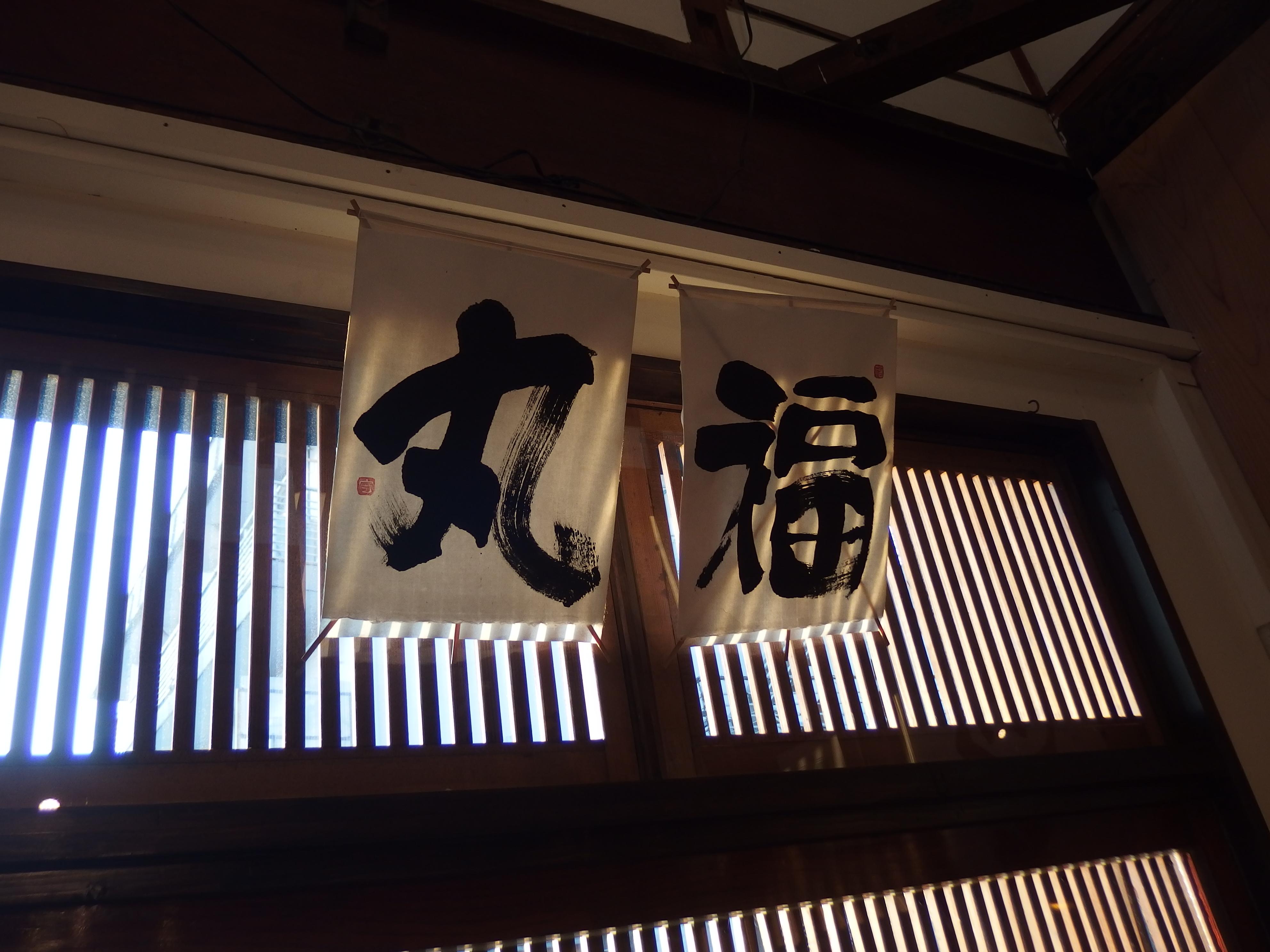中村さん 会心の出来!に納得、すくにお店に展示しました。